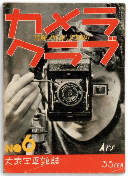EBDLN-japan-mag-1