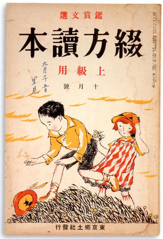 EBDLN-japan-mag-4
